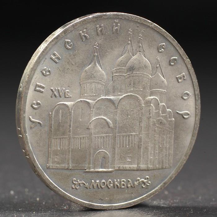 """Монета """"5 рублей 1990 года Успенский Собор"""
