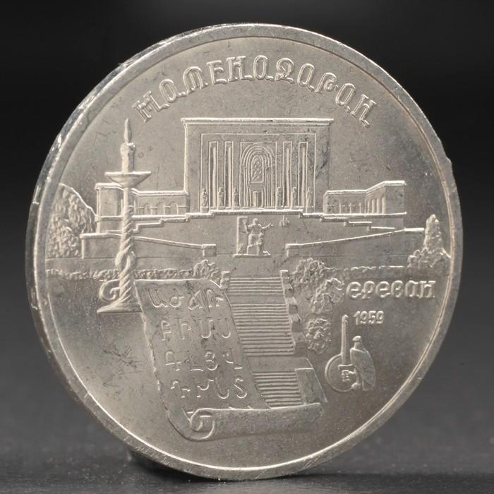 """Монета """"5 рублей 1990 года Матенадаран"""