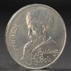 "Монета ""1 рубль 1991 года Навои"