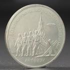 монеты России 3 рубля