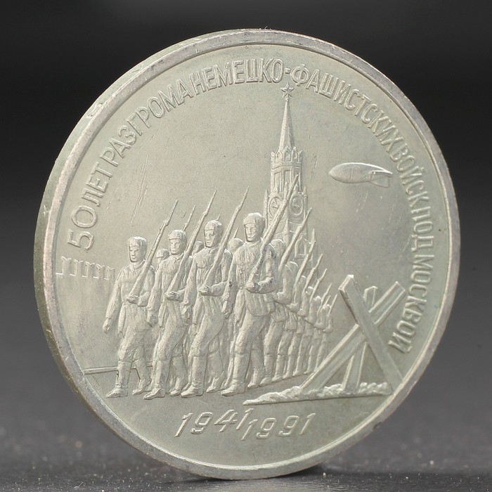 """Монета """"3 рубля 1991 года Разгром фашистов под Москвой"""