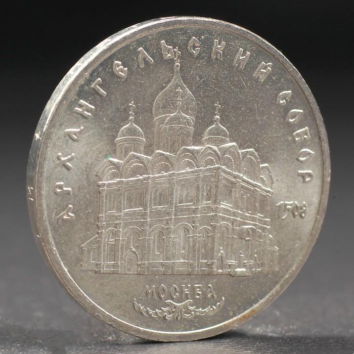 """Монета """"5 рублей 1991 года Архангельский собор"""