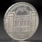 """Монета """"5 рублей 1991 года Госбанк"""
