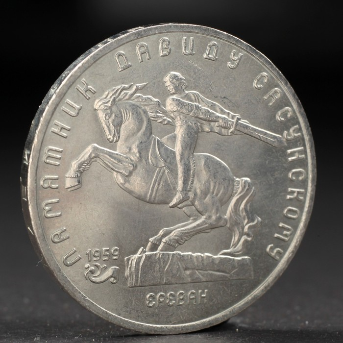 "Монета ""5 рублей 1991 года Давид Сасунский"