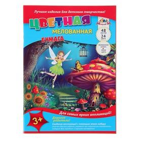 Бумага цветная А4, 48 листов, 24 цвета «Маленькая фея», мелованная, 65 г/м2