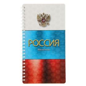 Телефонная книга А5, 80 листов на гребне «Российская символика», с вырубкой