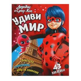 Леди Баг и Супер-Кот «Удиви мир» Ош