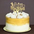 "Топпер в торт ""С Днем Рождения"" Микки Маус, с набором свечей, 12 шт."