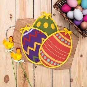 Прихватка «Пасхальные яйца» 23×17 см