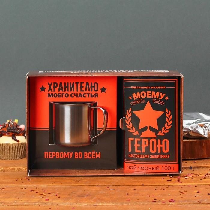 """Набор чай чёрный 100 г и аллюминиевая кружка """"Моему герою"""""""