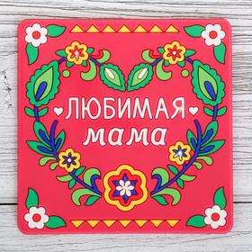 Подставка под горячее «Любимая мама», 10 × 10 см