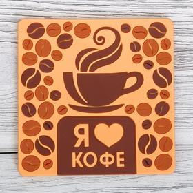 Подставка под горячее «Кофе», 10 × 10 см