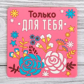 Подставка под горячее «Только для тебя», 10 × 10 см