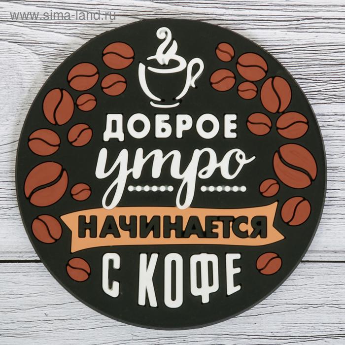 """Подставка под горячее """"Кофе"""" 10 см"""