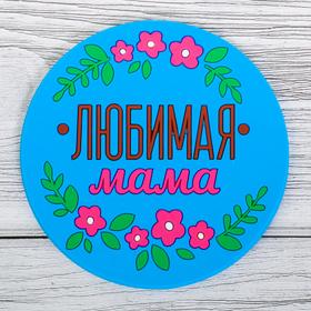 Подставка под горячее «Любимая мама», Ø 10 см
