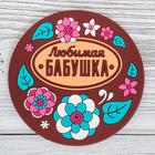 Подставка под горячее «Любимая бабушка», Ø 10 см - фото 308030163