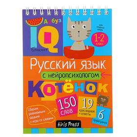 Мини-книжки. Начальная школа. Русский язык с нейропсихологом. 1-2 класс