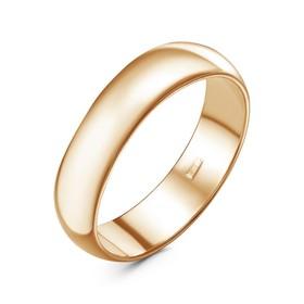"""Кольцо позолота """"Обручальное"""", 17 размер"""