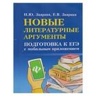 Новые литературные аргументы: подготовка к ЕГЭ с мобильным приложением. Автор: Заярная И.