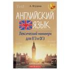 Английский язык: лексический минимум для ЕГЭ и ОГЭ. Автор: Ягудена А.