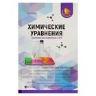 Химические уравнения: тренажер для подготовки к ЕГЭ. Автор: Зыкова Е.В.