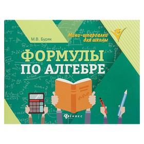 Мини-шпаргалки для школы. Формулы по алгебре. Автор: Буряк М.В. Ош