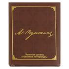 Миниатюрная книга афоризм. Золотые цитаты классиков литературы. Автор: А.С. Пушкин