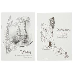 Блокнот для карандашных набросков А5, 60 листов SKETCHBOOK GRAFO, офсет 60 г/м2