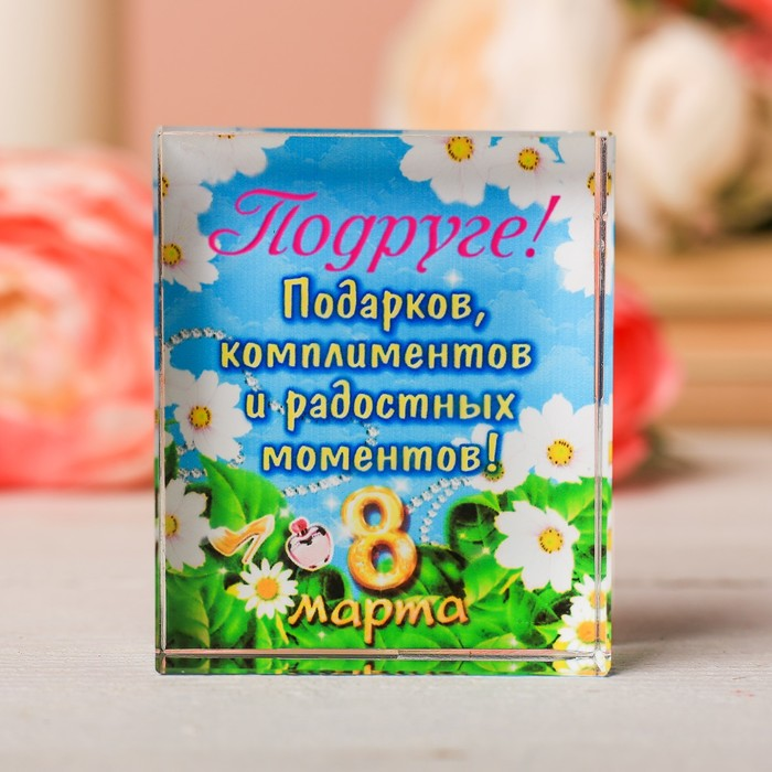 """Открытка объемная """"Подруге"""""""
