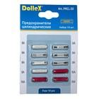 Предохранители цилиндрические Dollex, набор 10 шт.