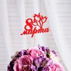 """Топпер """"8 марта"""" букет тюльпанов, красный,12.5х10.4см"""