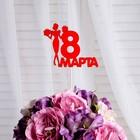 """Топпер """"8 марта"""" леди, красный, 12х9.5см"""