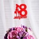 """Топпер """"8 марта"""" дама, красный, 12.5х10.8см"""