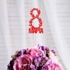 "Топпер ""8 марта"" бабочки, красный, 11.5х6.5см"