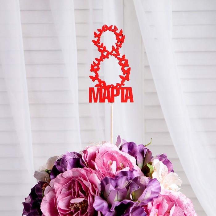 "Топпер ""8 марта"" бабочки, красный, 11.5х6.5см Дарим Красиво - фото 8442182"