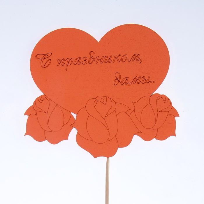 """Топпер """"С праздником, дамы"""", красный, 12.5х10см Дарим Красиво - фото 8442194"""