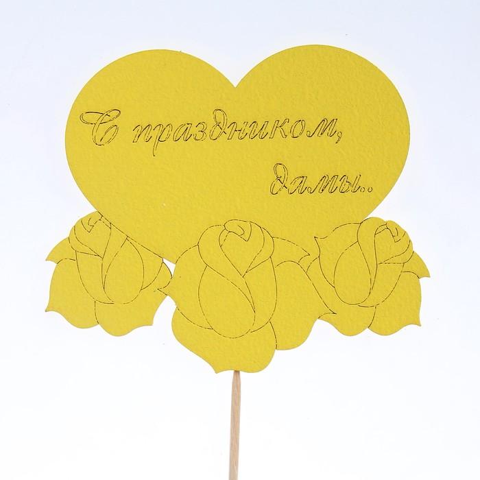 "Топпер ""С праздником, дамы"", жёлтый, 12.5х10см Дарим Красиво - фото 8442198"