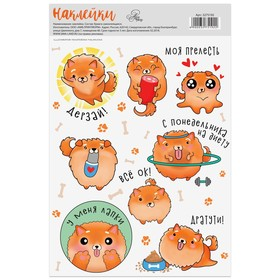 "Stickers without cut line ""a Dog for Charlie"", 14 × 21 cm"