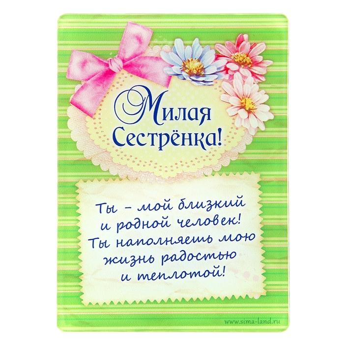 Доброе, открытка с приятными словами сестре