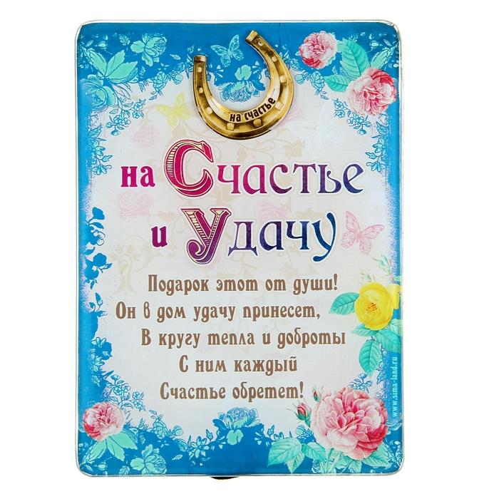 Как, открытки счастья удачи