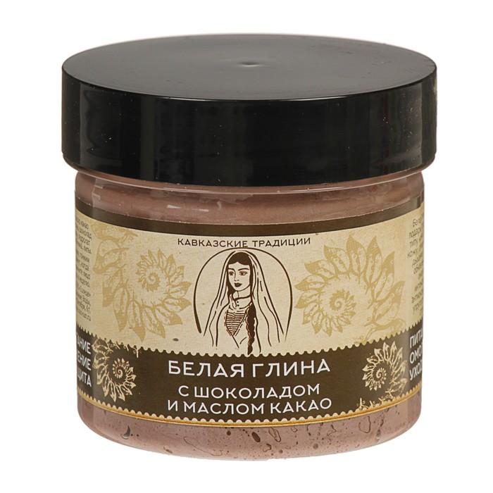 Белая глина «Кавказские традиции» с маслом какао и шоколадом, 100 мл