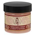 Красная глина «Кавказские традиции» с маслом гинкго билоба, 100 мл
