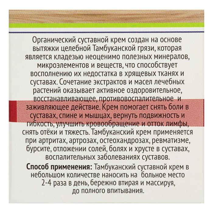 """Крем органический суставной""""Бизюрюк. Тамбуканский"""", 40 мл"""