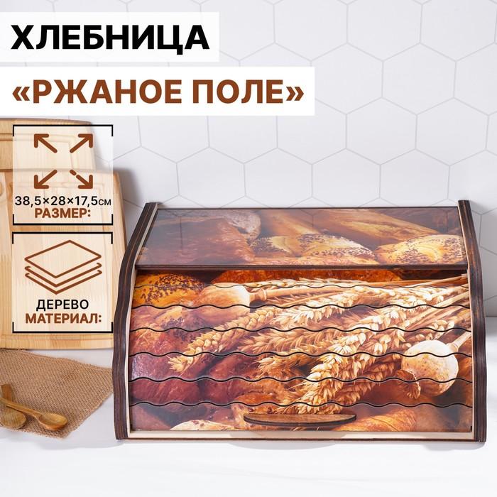 Хлебница «Ржаное поле», 38,3×28×17,3 см