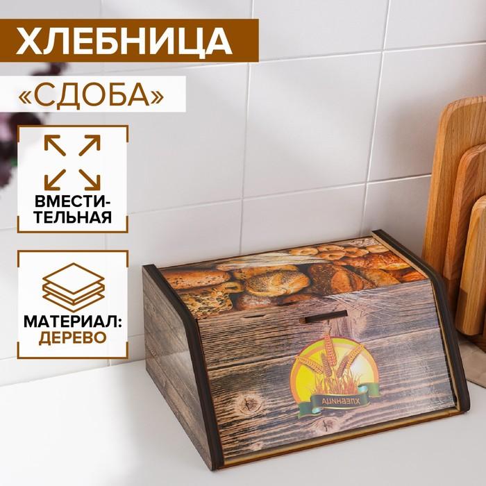 Хлебница «Сдоба», 28,5×20,5×13 см
