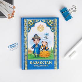 Diary Kazakhstan