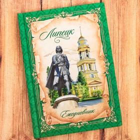 Ежедневник «Липецк», 80 листов