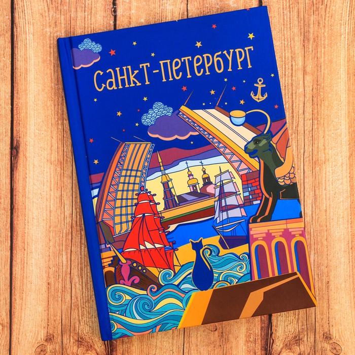 "Ежедневник ""Санкт-Петербург"""