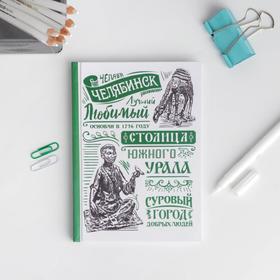 Ежедневник «Челябинск», 80 листов в Донецке