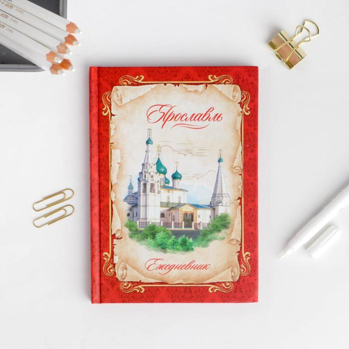 Ежедневник «Ярославль», 80 листов - фото 537596249